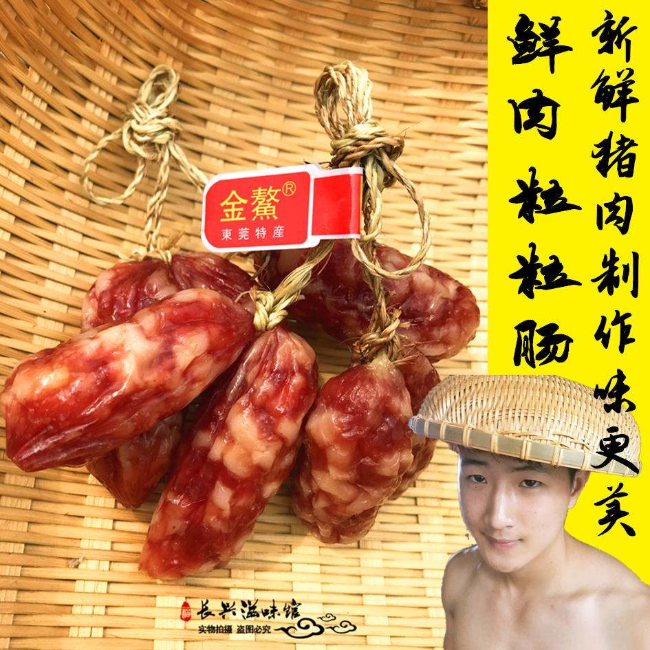 1份包邮 金鳌美味鲜肉粒粒肠400g广式腊肠广东风味香肠东莞特产