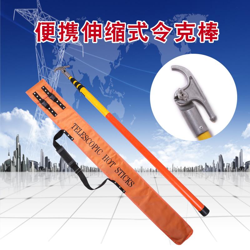 正品伸缩式高压令克棒10KV拉闸杆35KV绝缘操作棒10KV-750KV厂价