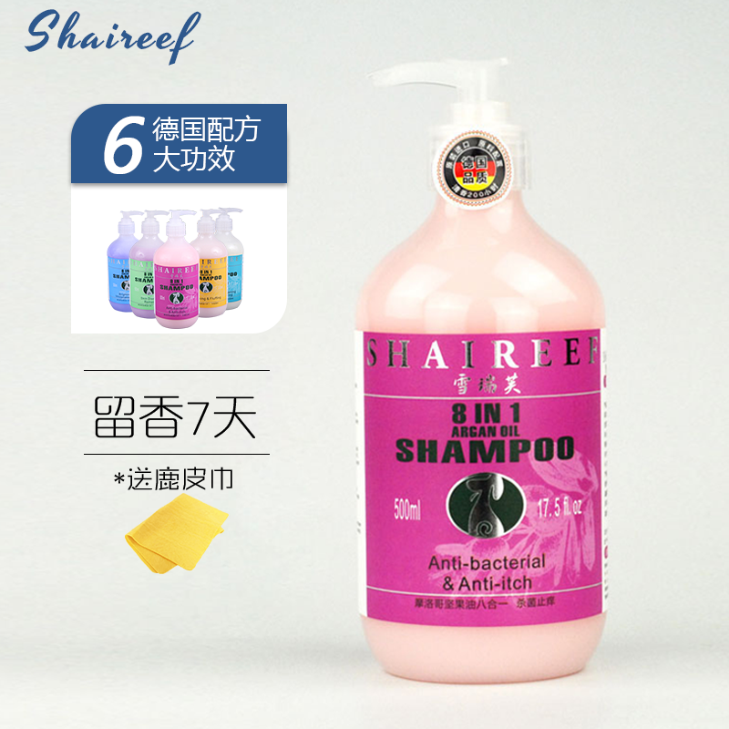 Cat and dog shower gel German imported Sheriff pet sterilization mite removal dog and cat general bath products shampoo deodorization