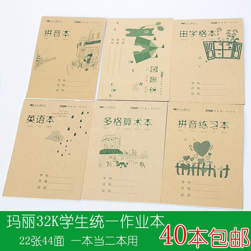 幼儿园小学生玛丽32K统一双面作业本子算术田字格拼音本40本包邮