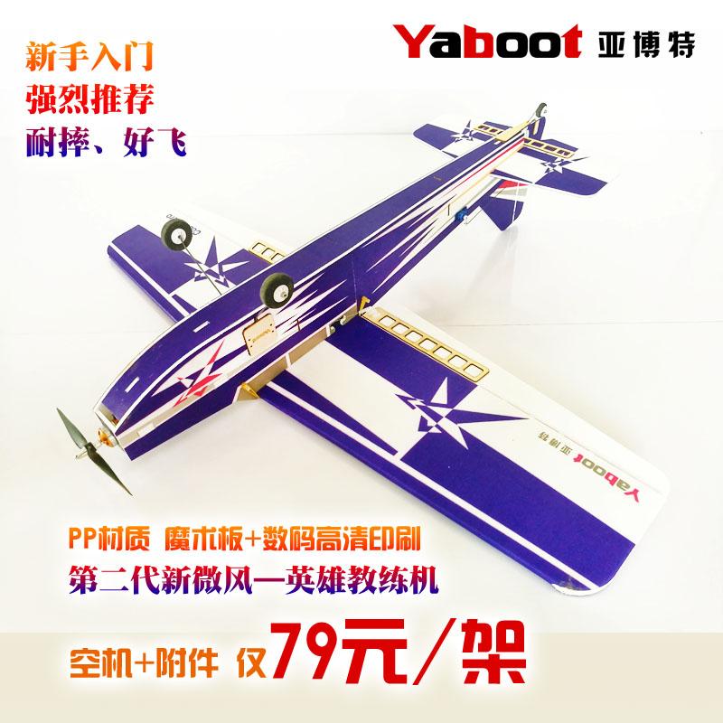 [亚博特遥控航模电动,遥控飞机]新微风固定翼遥控航模飞机PP魔术板耐月销量10件仅售404元