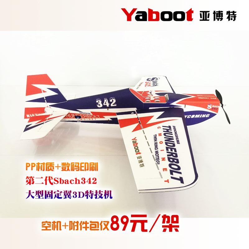 [亚博特亚博备用网址航模电动,亚博备用网址飞机]Sbach342固定翼飞机3D特技 月销量54件仅售89元