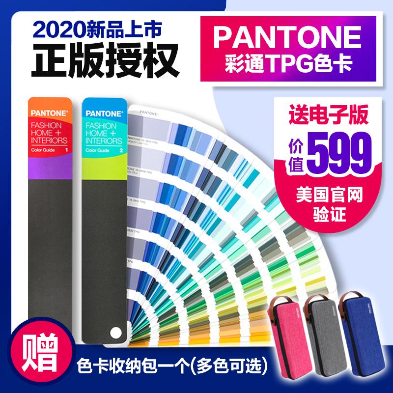 2020正版PANTONE彩潘通色卡国际标准TPG色卡tpx服装纺织FHIP110A