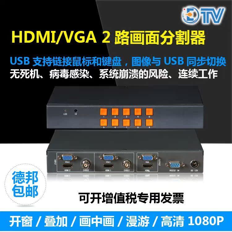 Следующий специальный оригинал Hdmi / vga два изображения сплиттер 2 дорожное видение частота Оверлейный сплиттер монитора синтезатора