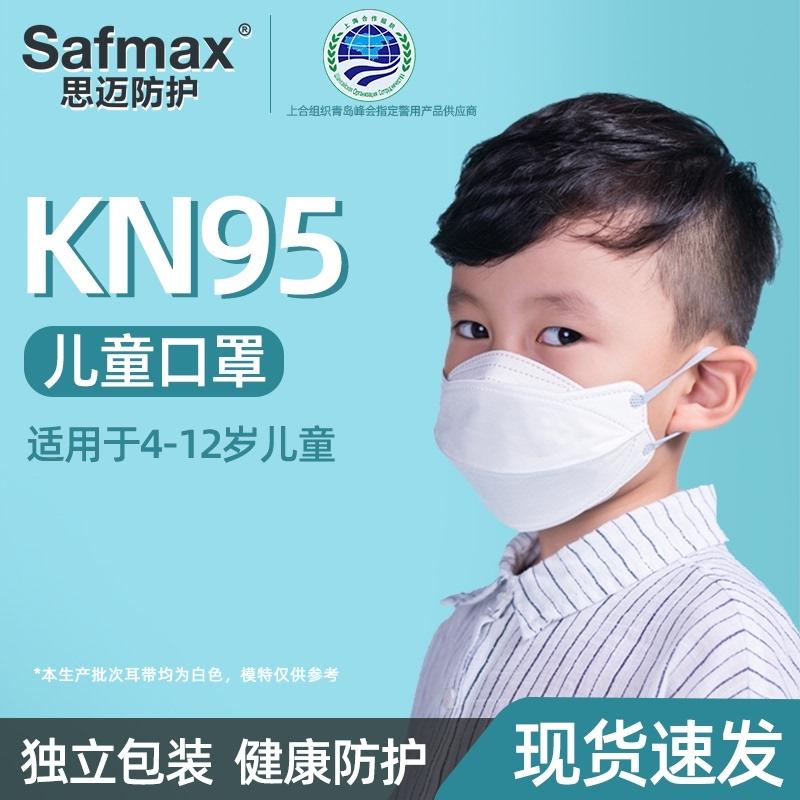 思邁safmax子供用マスクKN 95現物防煙霧防塵子供用通気性無呼吸弁四階フィルタリング