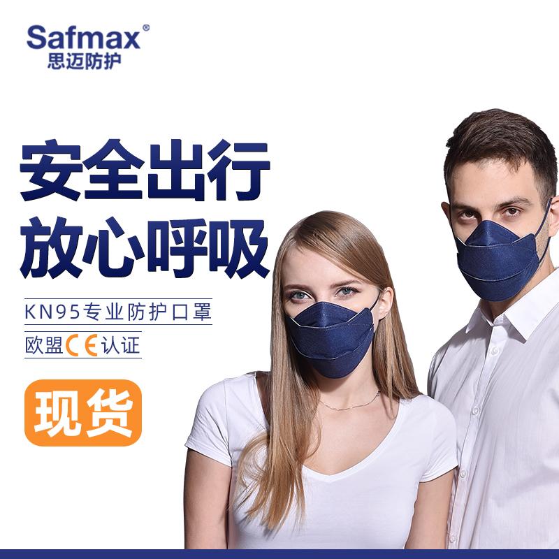 思邁safmaxマスクスモッグ防止花粉防塵透過性KN 95冬保温防風使い捨てマスク