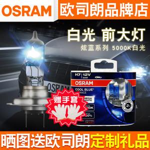 欧司朗炫蓝5000k白光卤素汽车灯泡