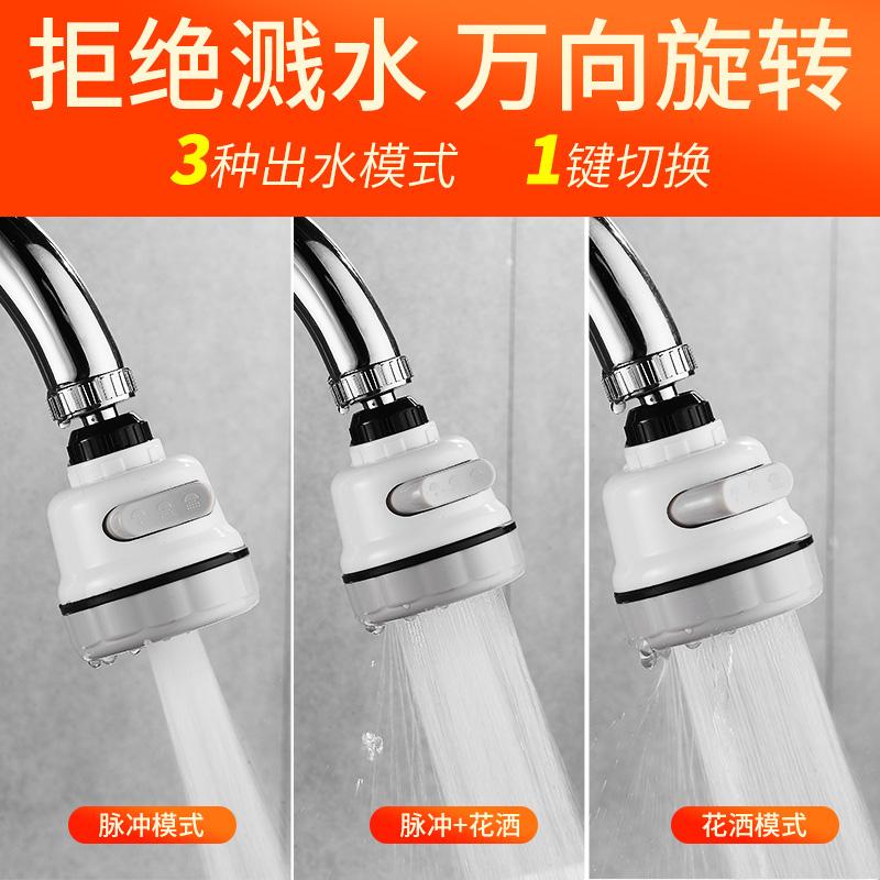 水龙头防溅头起泡器 厨房净水出水嘴 过滤网节水器延伸万向喷头