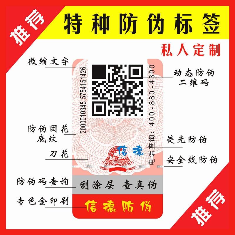 防伪标签定制 防伪标签定做 可查询二维码不干胶标签 防伪码印刷