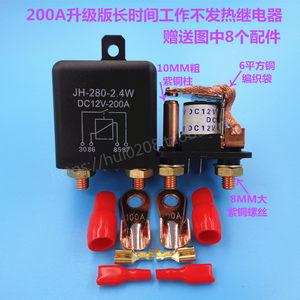 200A大电流汽车继电器12V24v电源开关启动继电器4脚5脚500a长时间