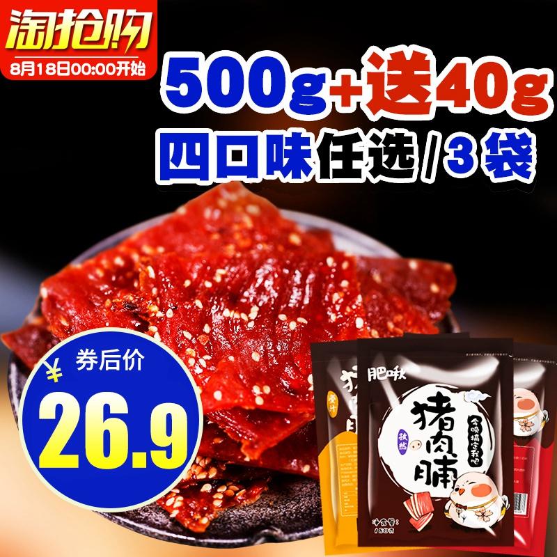 肥啾靖江猪肉脯500g加40g猪肉干特产1斤整箱肉铺肉类网红小零食品