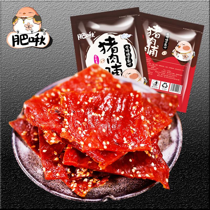 【肥啾】靖江特产猪肉脯180g*2包 散装自然片猪肉铺肉干零食小吃