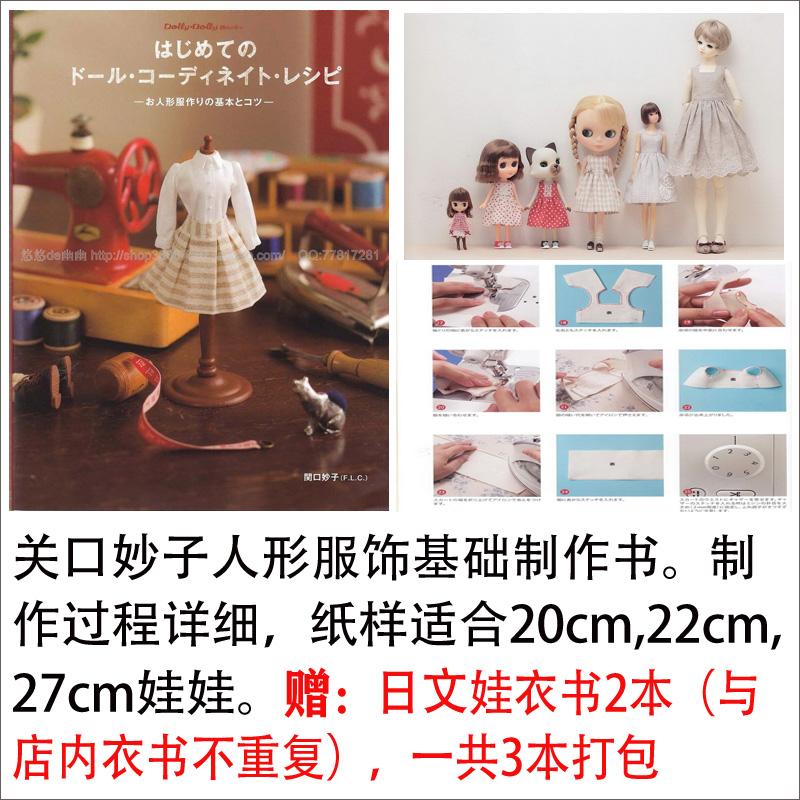 Xiaobu BJD baby clothing pattern making tutorial gateway Miaozi figure clothing foundation suitable for 20cm22cm27cm