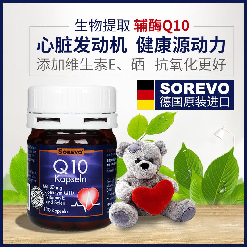 德国原装进口Sorevo辅酶q10软胶囊保护中老年成人心脏健康保健品