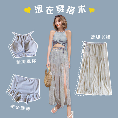 Swimsuit female split three-piece suit 2021 new summer fairy air thin cover belly seaside vacation cover leg long skirt swimsuit