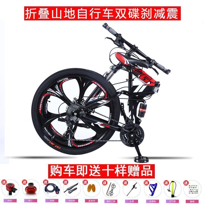 折叠山地车自行车2426英寸成人一体轮双减震越野变速男女学生公路