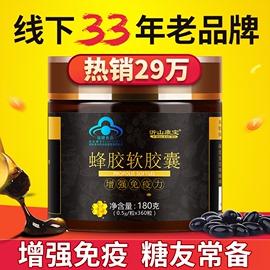 沂山康宝蜂胶软胶囊360粒*2瓶增强免疫力天然原胶提纯正品非澳洲图片