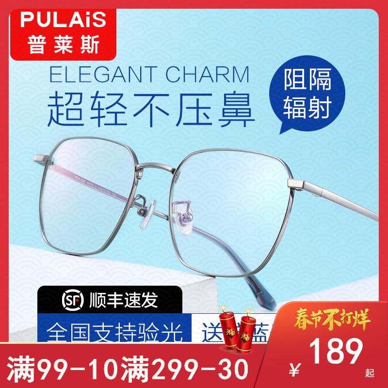 普莱斯防蓝光辐射电脑抗疲劳近视眼镜女大框可配度数护眼睛男潮流