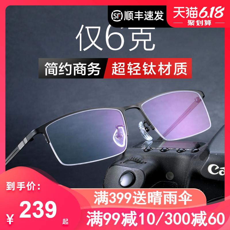 男款超轻商务半框眼睛框架近视眼镜