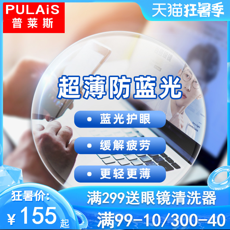 Price blue light proof 1.74 ultra thin lens aspheric myopia film plus astigmatism height 1.67 glasses