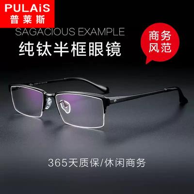 普莱斯纯钛眼镜框男士超轻半框可配镜片大脸眼睛框镜架商务近视镜