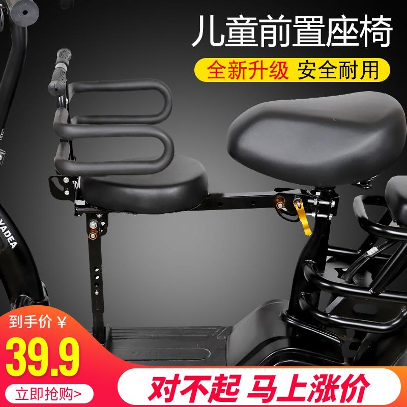 爱玛电动车儿童安全座椅前置可折叠雅迪电瓶车小孩坐垫宝宝婴儿椅
