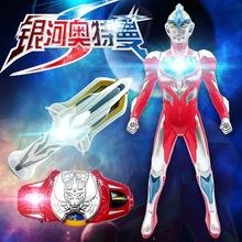 【新品减3】银河奥特曼变身器玩具剑火花超人披风大号套装