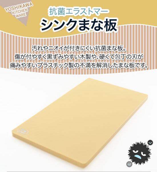 日本株式会社吉川抗菌切菜树脂砧板
