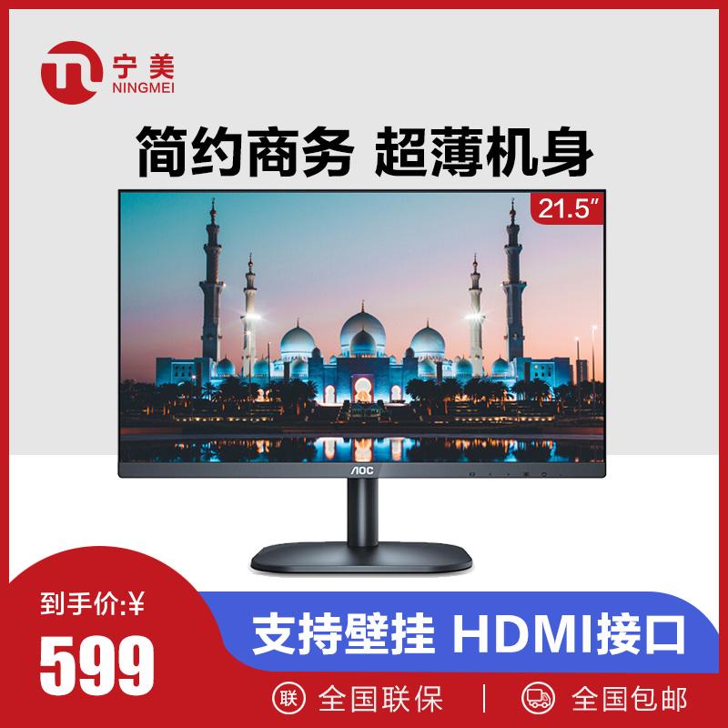 冠捷AOC 22B2H 21.5英寸显示器台式电脑显示器液晶显示屏幕HDMI券后599.00元