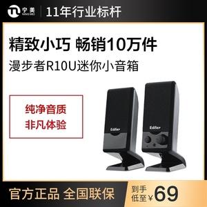 Edifier/漫步者R10U电脑音响台式家用桌面音响2.0有源多媒体音箱笔记本机手机电视迷你小喇叭客厅K歌USB