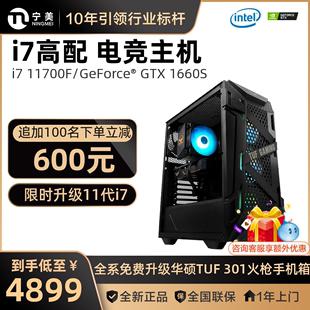 1650 宁美国度电脑主机十代i7 整机全套 10700F 3060高配组装 机戴森球计划吃鸡游戏电脑台式 1660S可升2060