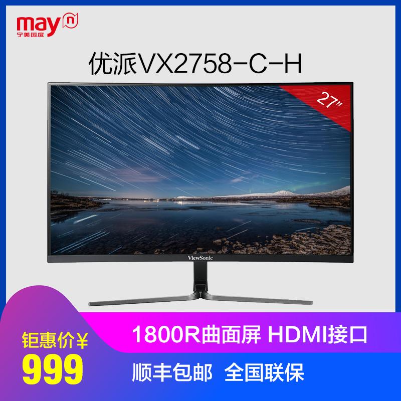 宁美国度 优派VX2758-C-H显示器27英寸VA曲面屏液晶电脑显示器