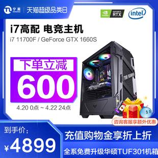 宁美国度电脑主机十代i7 10700F/1650/1660S可升2060/3060高配组装机戴森球计划吃鸡游戏电脑台式整机全套