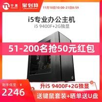 迷你办公组装机全套兼容整机DIY游戏电脑主机9600AMD京天华盛
