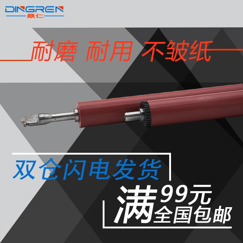 Применимая фиксация HP125 низ Ролик HP M125nw M126 нажимной ролик M126nw M127 M127nw M201n M201dw M225dn фиксирующий компонентный резинок пакет фтор низ роликовый