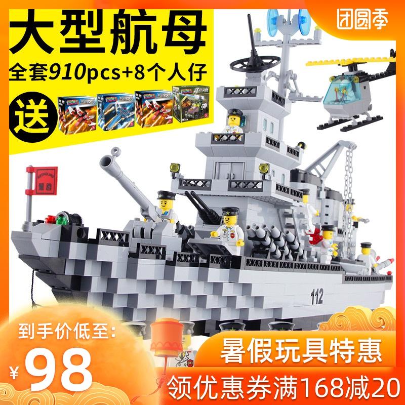 启蒙积木�犯呔�事大型航母模型男孩拼装益智玩具战舰儿童礼物8岁