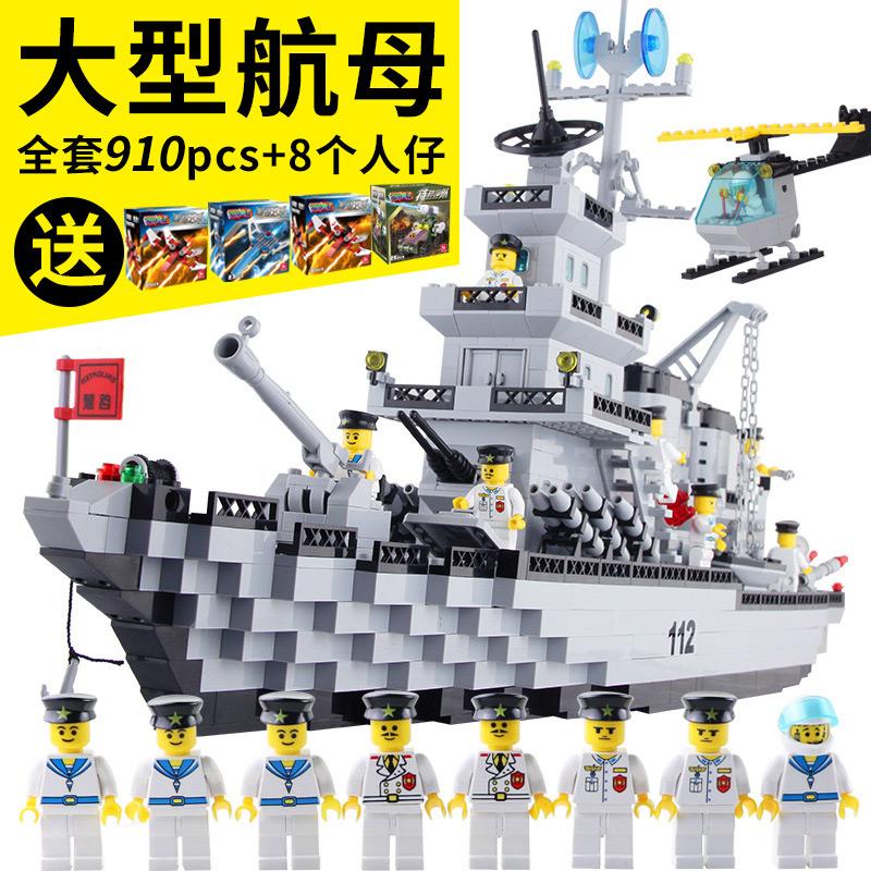 满98元可用20元优惠券启蒙乐高军事大型航母模型益智玩具