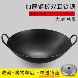厨师锅双耳铁锅加厚老式传统炒锅不粘锅家用60cm大铁锅特大号商用图片