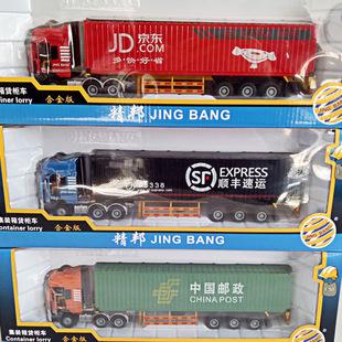 箱运输车模型仿真货车儿童车长28cm金属玩具 红色快递大号集装 新款