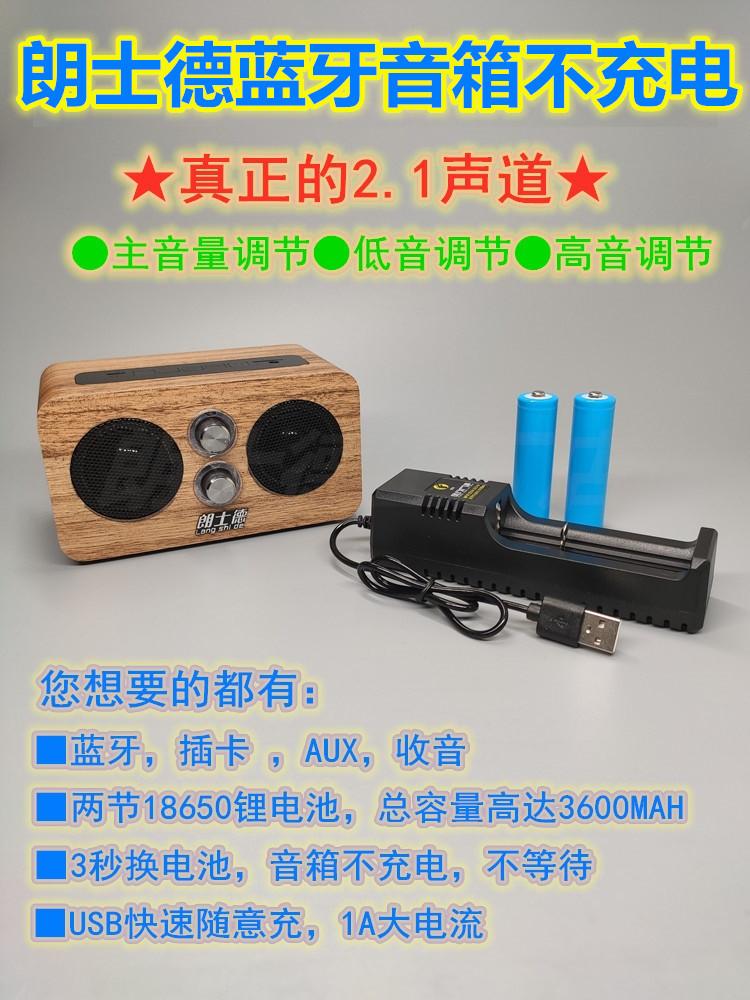 朗士徳2.1カードの低音砲木質ミニ18650電池を交換することができます。ミニレトロブルートゥース小型スピーカー黄