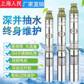 上海人民不锈钢深井泵高扬程深水泵小型220V家用潜水泵抽水泵1寸