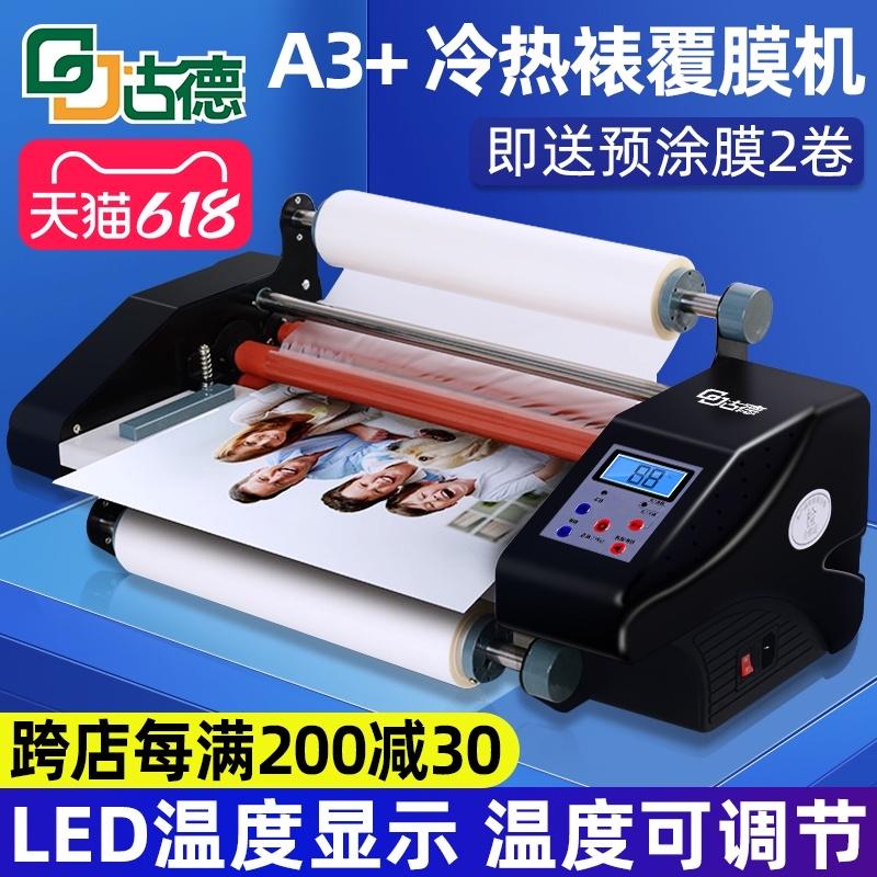 古德093H覆膜机全自动A4/A3小型广告写真单双面照片过膜机热裱冷裱复膜机电动腹膜机相片过胶机不干胶压膜机