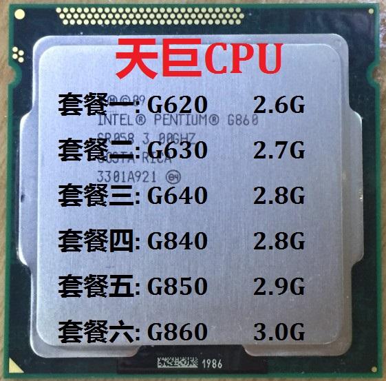1155 CPU 奔腾双核 Pentium G620 G630 G640 G645 G840 G850 G860