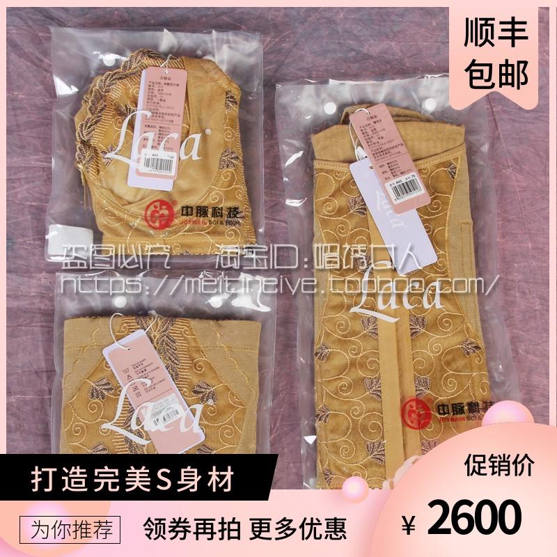 原装正品中脉LACA金色能量三件套 调整型内衣塑身美体衣 会所验证