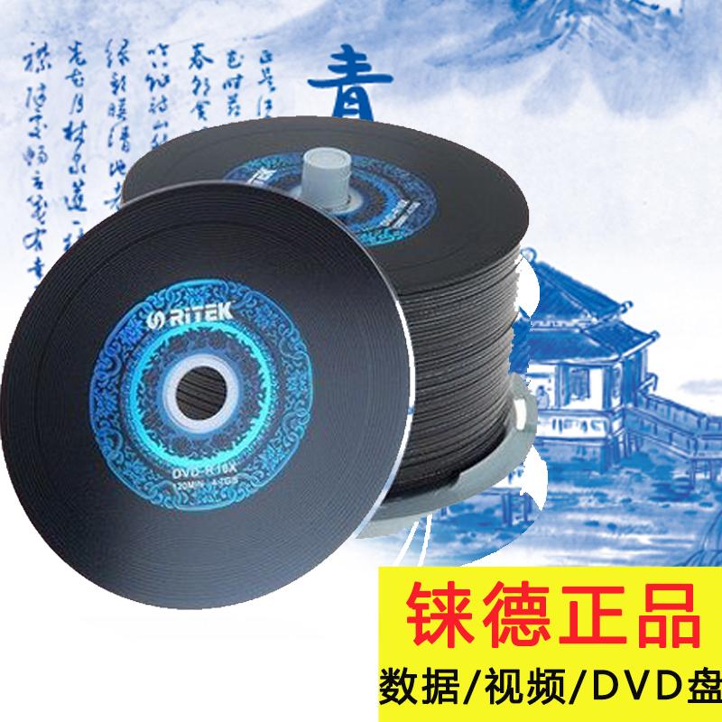 铼德青花瓷dvd-r刻录盘4.7g空白光碟视频数据刻录光盘影音黑胶盘