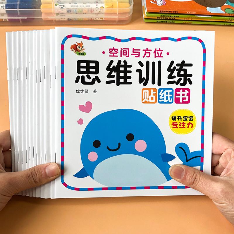 幼儿童贴纸书思维训练粘贴贴纸0-3-4-6岁宝宝益智卡通贴贴画玩具