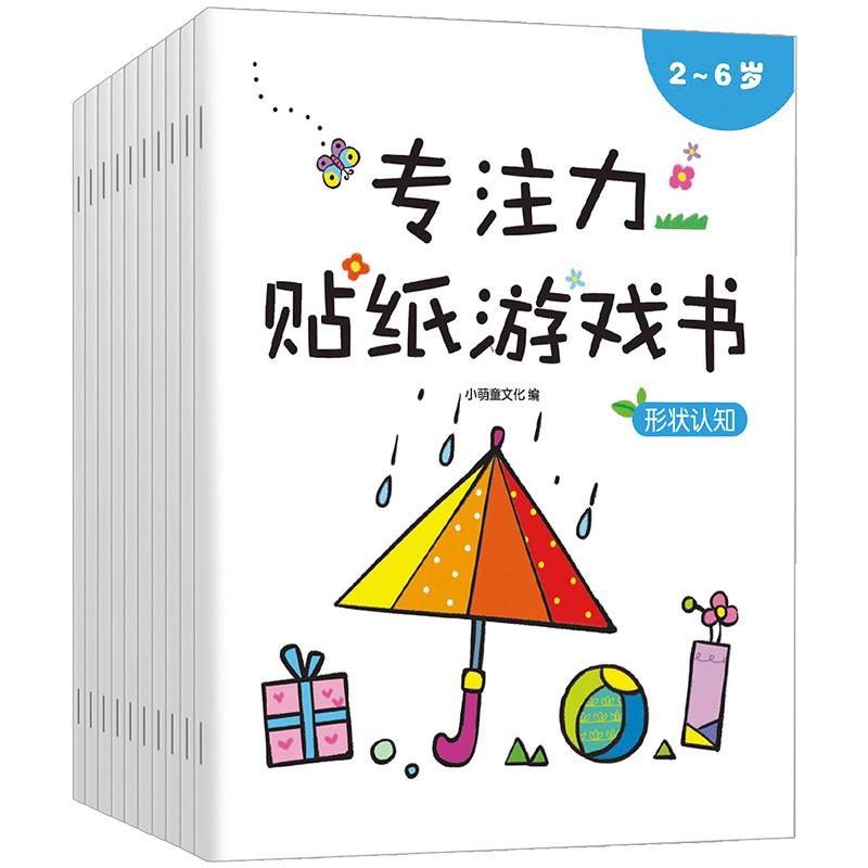 儿童专注力贴纸书0-3-4-5-6岁2宝宝卡通贴贴纸粘贴益智玩具贴画书