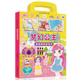 儿童公主换装创意早教磁力贴 2-3-5-6岁宝宝益智磁铁游戏书反复贴图片
