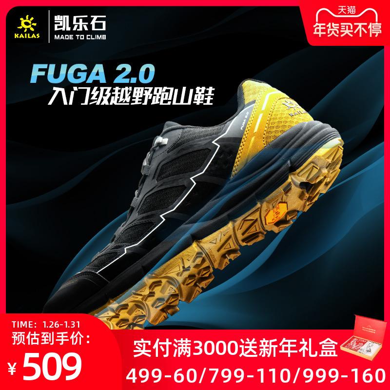 凯乐石户外跑山鞋赛事越野防滑耐磨跑鞋男女同款运动跑鞋/Fuga2.0