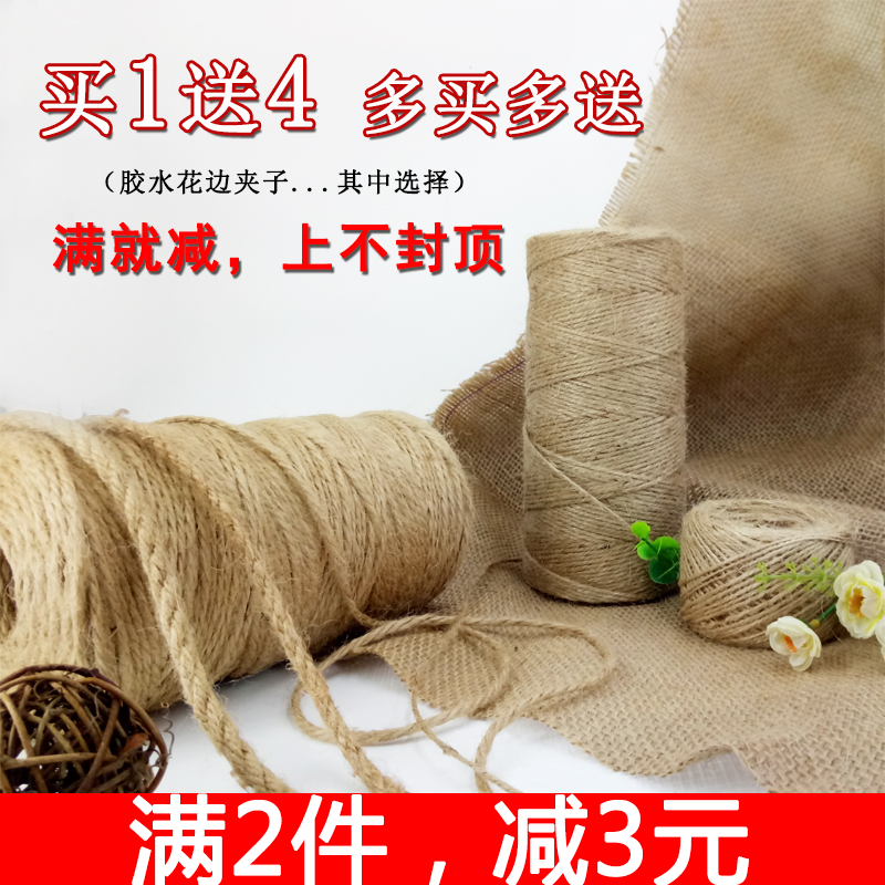 Natural jute thread, jute rope, hanging tag, bundled goods, handmade DIY accessories, bottle-wound crafts, lamps and lanterns decoration
